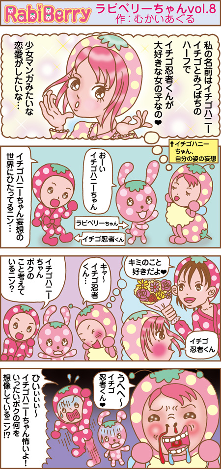 ラビベリー4コマ漫画_8