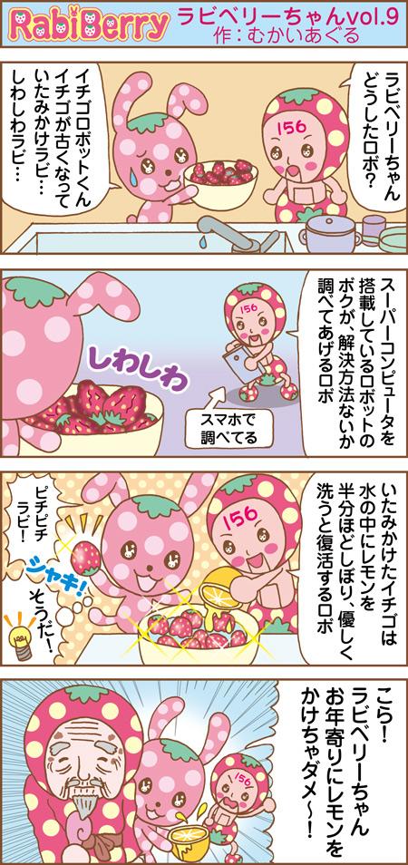 ラビベリー4コマ漫画_9